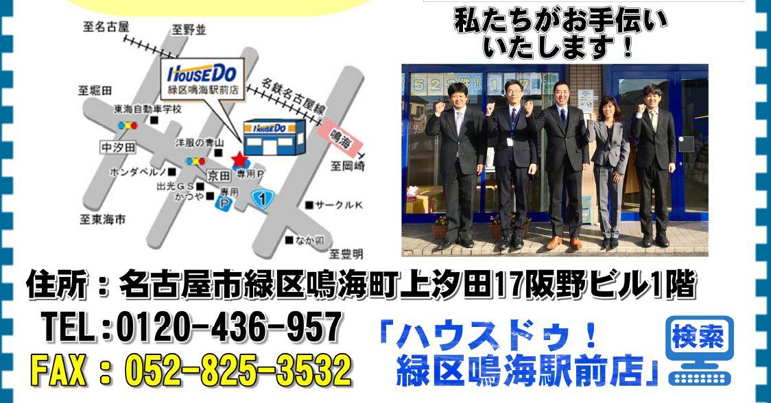 株式会社エム・ケイ ハウスドゥ!緑区鳴海駅前店